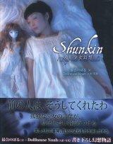 【Shunkin〜人形少女幻想〜】最合のぼる/Dollhouse Noah