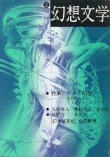 【幻想文学 第2号 ケルト幻想―フィオナ・マクラウドと松村みね子】