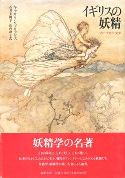 画像1: 【イギリスの妖精 フォークロアと文学】キャサリン・ブリッグズ