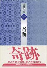 【書物の王国 15 奇跡】