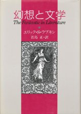 【幻想と文学】エリック・S・ラブキン