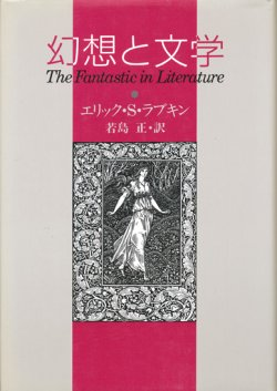 画像1: 【幻想と文学】エリック・S・ラブキン