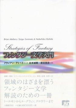 画像1: 【ファンタジー文学入門】ブライアン・アトベリー