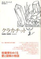 【クラカチット】カレル・チャペック