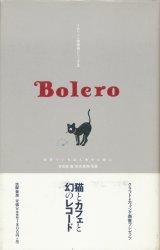 【ミルリトン探偵局シリーズ2 Bolero 世界でいちばん幸せな屋上】吉田音