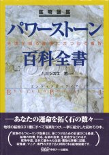 【パワーストーン百科全書】八川シズエ