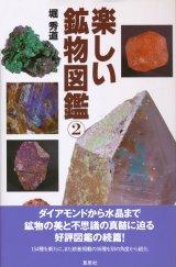 【楽しい鉱物図鑑2】堀秀道