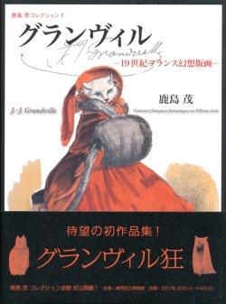 画像1: 【グランヴィル 19世紀フランス幻想版画】