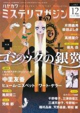 【ミステリマガジン 特集「ゴシックの銀翼」】2012/12月号