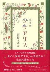 【改造版 少年アリス】長野まゆみ