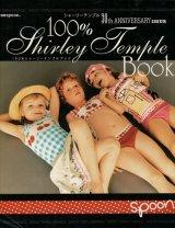 【別冊spoon シャーリーテンプル30th Anniversary Issue 100% Shirley Temple BOOK】