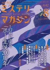 【ミステリマガジン 特集「ポー生誕200周年」】2009/8月号