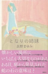 【となりの姉妹】長野まゆみ
