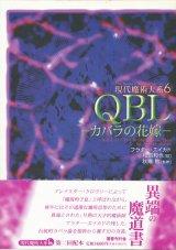 【QBL―カバラの花嫁― 現代魔術大系6】フラター・エイカド
