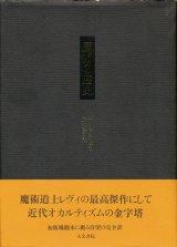 【魔術の歴史】エリファス・レヴィ
