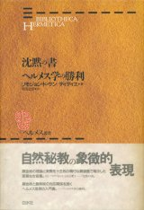 【ヘルメス叢書 沈黙の書/ヘルメス学の勝利】リモジョン・ド・サン=ディディエ