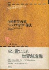 【ヘルメス叢書 自然哲学再興/ヘルメス哲学の秘法】ジャン・デスパニエ