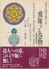 【黄金の夜明け魔法大系3 飛翔する巻物―高等魔術秘伝】