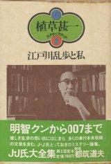 【江戸川乱歩と私 植草甚一スクラップ・ブック8】植草甚一