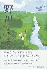 【野川】長野まゆみ