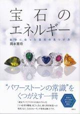 【宝石のエネルギー 自分に合った宝石の見つけ方】岡本憲将