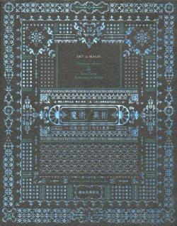 画像1: 【魔術/美術 幻視の技術と内なる異界】カタログ・図録