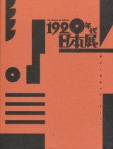 【1920年代日本展 都市と造形のモンタージュ】カタログ・図録