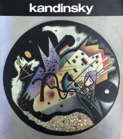 画像1: 【カンディンスキー展】カタログ・図録