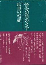 【怪奇幻想の文学2 暗黒の祭祀】
