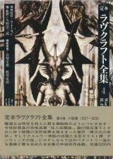【定本 ラヴクラフト全集4】H・P・ラヴクラフト