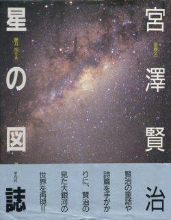 画像1: 【宮沢賢治 星の図誌】斎藤文一