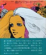 【ポエムレター詩集 夜のバラード】TBSラジオ編