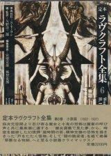 【定本 ラヴクラフト全集6】H・P・ラヴクラフト