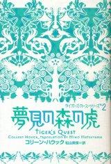 【タイガーズ・カース・シリーズ2 夢見の森の虎】コリーン・ハウック