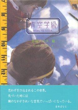 画像1: 【青空学級】合田ノブヨ/渡辺カズヱ