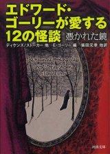 【エドワード・ゴーリーが愛する12の怪談 憑かれた鏡】E・ゴーリー編