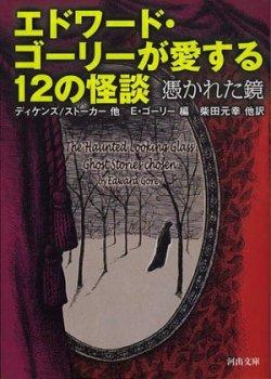 画像1: 【エドワード・ゴーリーが愛する12の怪談 憑かれた鏡】E・ゴーリー編