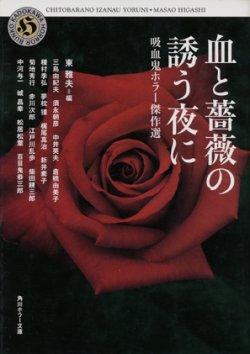 画像1: 【血と薔薇の誘う夜に 吸血鬼ホラー傑作選】東雅夫