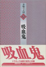 【書物の王国 12 吸血鬼】