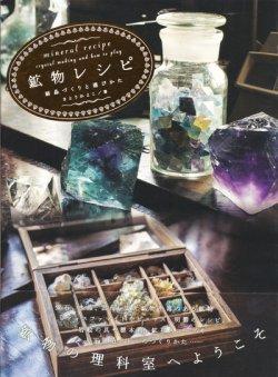 画像1: 【鉱物レシピ〜結晶づくりと遊びかた〜】さとうかよこ