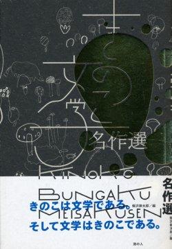 画像1: 【きのこ文学名作選】飯沢耕太郎編