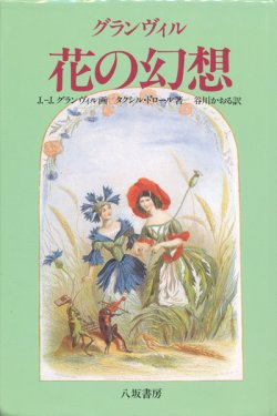 画像1: 【グランヴィル 花の幻想】J.-J.グランヴィル/タクシル・ドロール