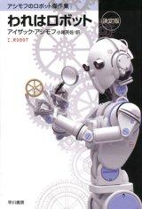 【われはロボット 決定版 アシモフのロボット傑作集】アイザック・アシモフ