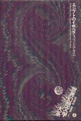 【エジプトのイサベラ 世界幻想文学大系4】A・フォン・アルニム