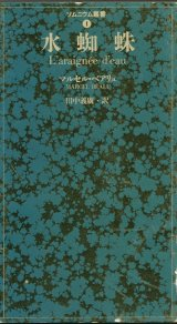 【水蜘蛛 ソムニウム叢書1】マルセル・ベアリュ