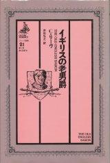 【ゴシック叢書第2期21巻 イギリスの老男爵】C・リーヴ