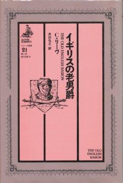 画像1: 【ゴシック叢書第2期21巻 イギリスの老男爵】C・リーヴ