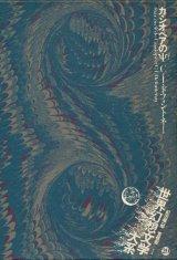 【カシオペアのΨ 世界幻想文学大系20】C.I.ドフォントネー
