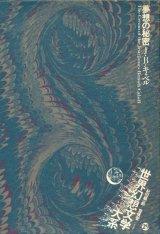 【夢想の秘密 世界幻想文学大系29】J・B・キャベル