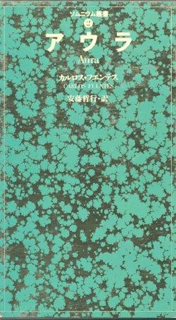画像1: 【アウラ ソムニウム叢書2】カルロス・フエンテス